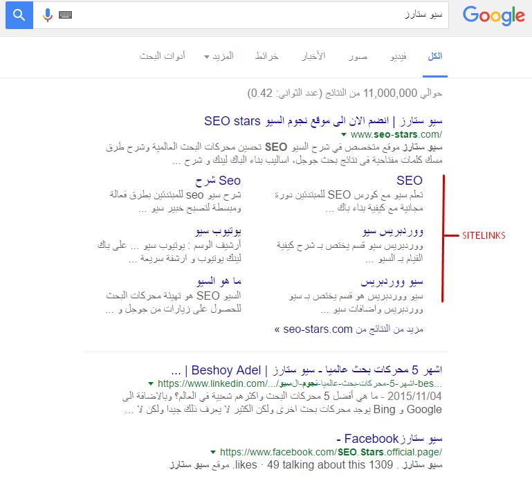 تقسيم الموقع في جوجل سيو ستارز