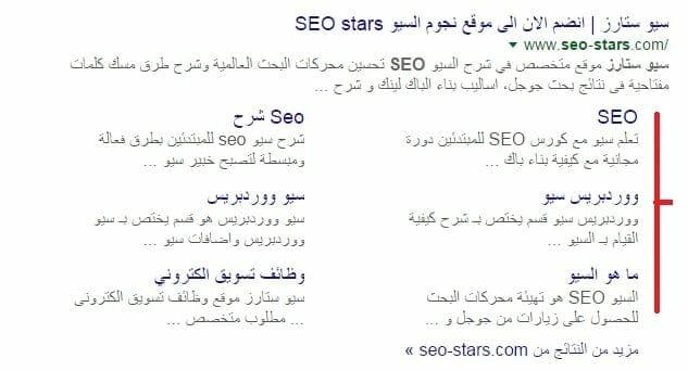 ظهور أقسام الموقع في جوجل