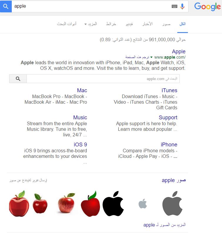 نتائج بحث شركة ابل في جوجل