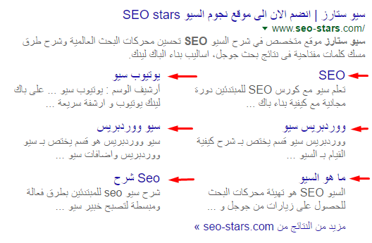 ظهور أقسام سيو ستارز في جوجل
