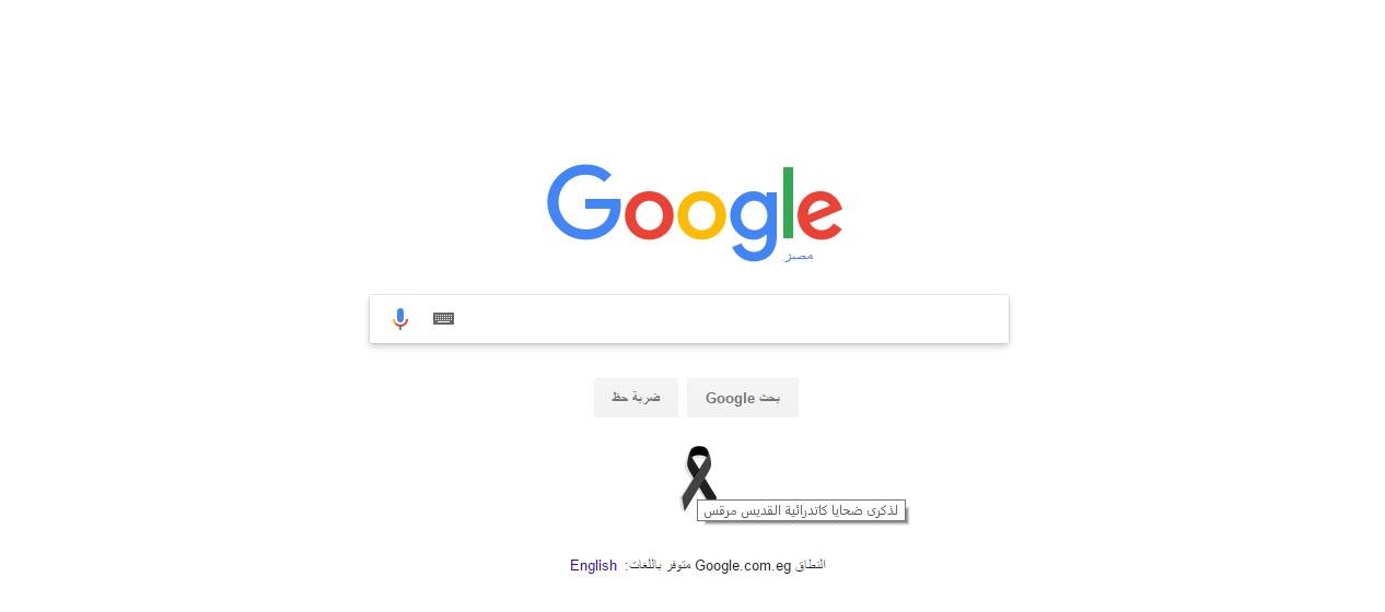جوجل تحفل بذكرى الكاتدرائية المرقسية