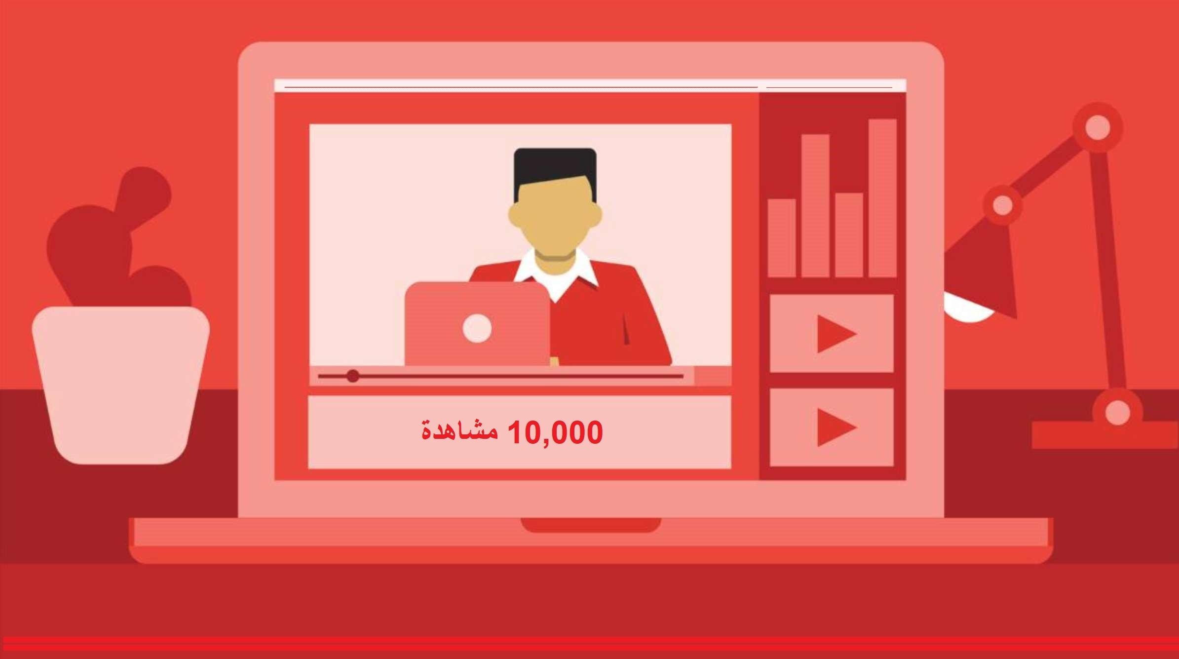 10,000 مشاهدة لبدء الربحمن اليوتيوب