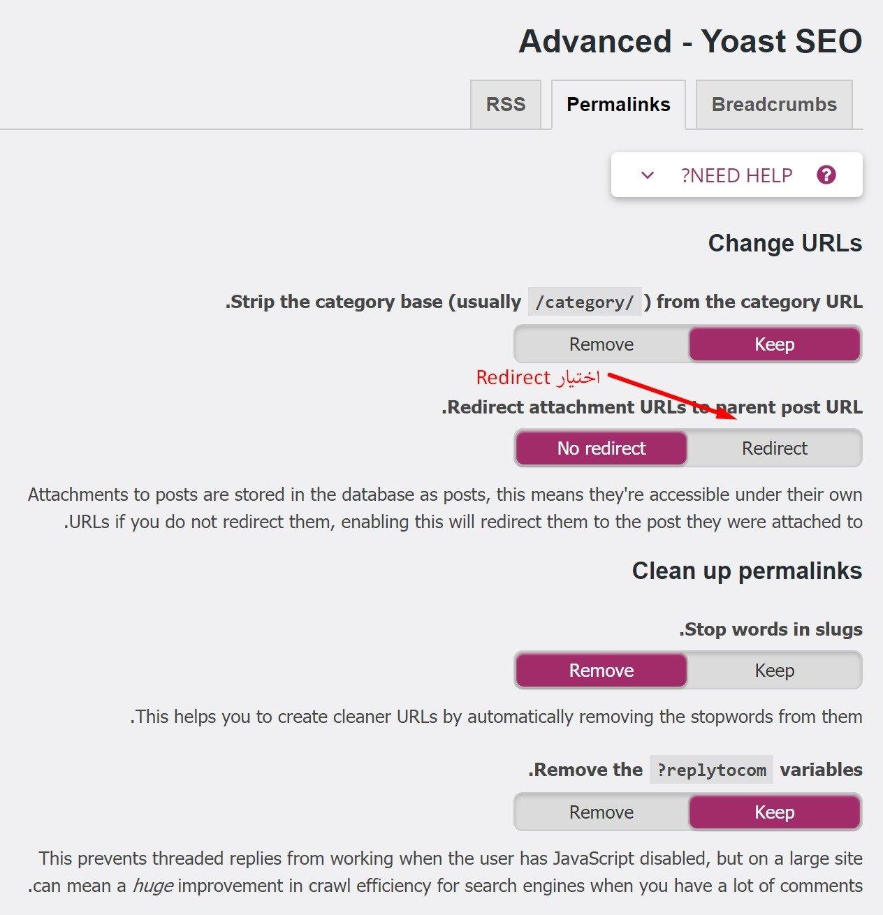 حذف وإعادة توجيه صفحات الصور المرفقة في الووردبريس من خلال اضافةYoast SEO