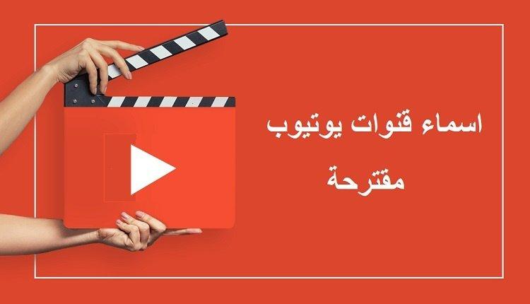 اسماء قنوات يوتيوب مقترحه 2019
