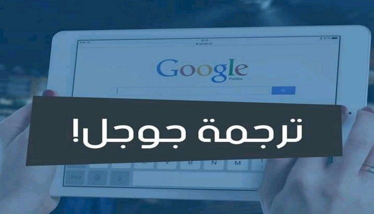 بديل ترجمة جوجل