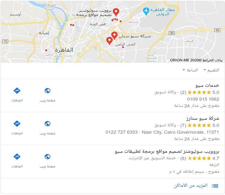 نتائج محلية في جوجل