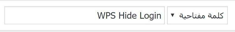 البحث في اضافات الووردبريس عن اضافة WPS Hide Login
