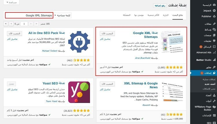 البحث عن Google XML Sitemaps