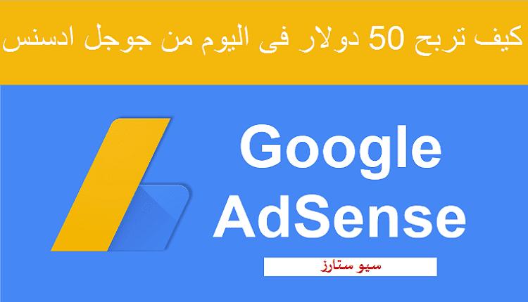 ربح 50 دولار من جوجل ادسنس