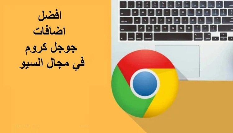 اضافات جوجل كروم