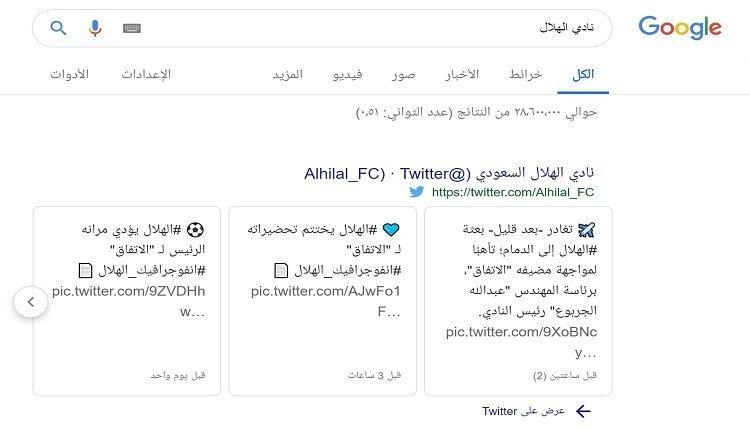 ارشفة جوجل لموقع تويتر