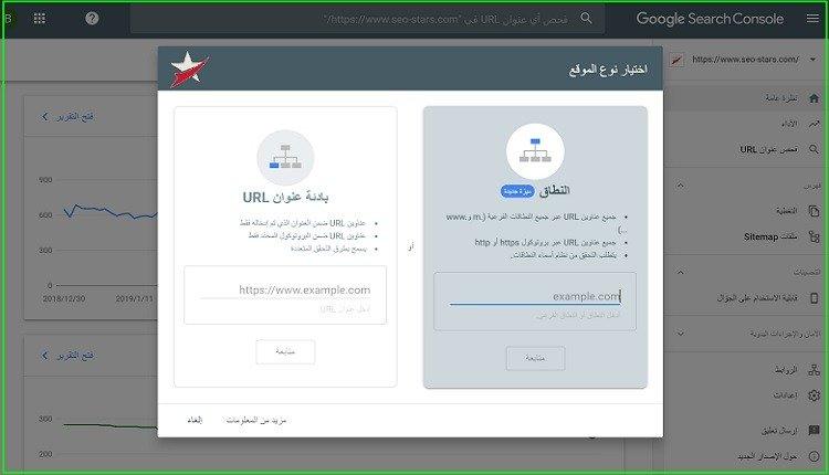 اختيار نوع الموقع في ادوات مشرفي المواقع