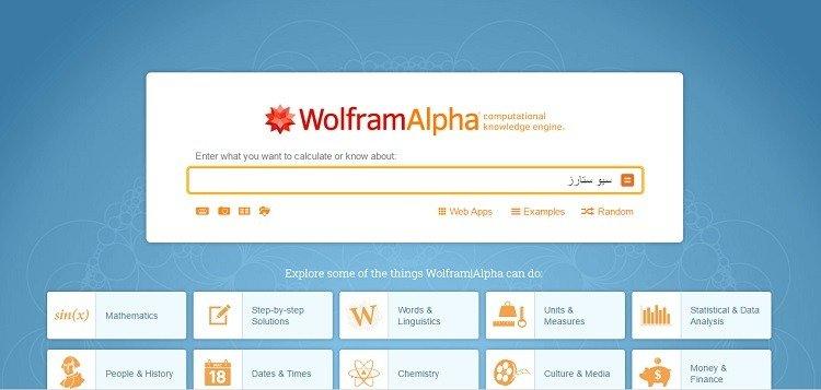 محرك بحث wolframalpha